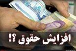 تصمیم گیری درباره حقوق کارگران به ۲۷ اسفند موکول شد