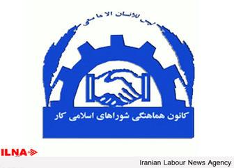 اعضای هیات مدیره و بازرسان کانون عالی شوراهای اسلامی کار انتخاب شدند
