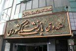 حقوق بهمن ماه بازنشستگان کشوری امشب واریز میشود