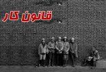 جلسه شورای سه جانبه ملی در محل وزارت کار/ احتمال بازگرداندن اصلاحیه قانون کار قوت گرفت