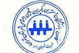 اعضای هیاتمدیره کانون بازنشستگان تامین اجتماعی تهران معرفی شدند+اسامی
