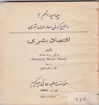 کتاب اقتصاد بشری