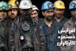"""دولت در """"بزنگاه تعیین دستمزد کارگر"""" غیب شد؛ """"فاصله نجومی"""" حقوق کارگر با معیشت"""