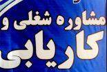 اجرای طرح کاروزی از سوی کاریابی ها منوط به ابلاغ مصوبه دولت