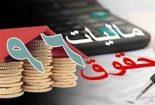 بیعدالتی دولت در حق ۱۳میلیون کارگر/حداقل مزد کارگران ۱۰۰هزار تومان کمتر از کارمندان تعیین شد