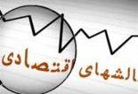نامه سرگشاده مجمع کارآفرینان به رئیس مجلس