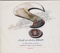 کتاب اشتغال زنان در ایران