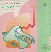 کتاب جامعه شناسی اشتغال زنان