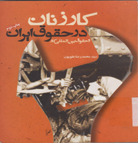 کتاب کار زنان در حقوق ایران