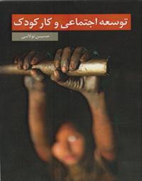 کتاب توسعه اجتماعی و کار کودک,تشکل نیوز