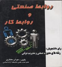 کتاب روابط صنعتی و روابط کار,تشکل نیوز