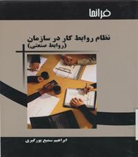 کتاب نظام روابط کار در سازمان,تشکل نیوز