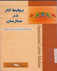 کتاب روابط کار در سازمان,تشکل نیوز