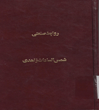 کتاب روابط صنعتی,تشکل نیوز