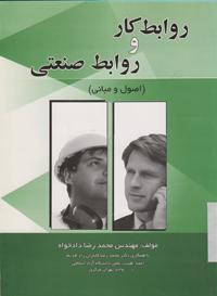 کتاب روابط کار و صنعتی,تشکل نیوز