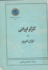کتاب کارگر ایرانی در ایران امروز,تشکل نیوز