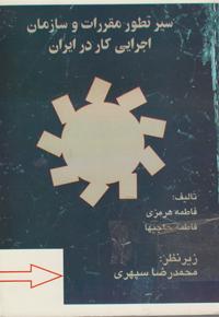 کتاب سیر تطور مقررات و سازمان اجرایی در ایران,تشکل نیوز