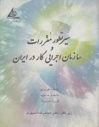 کتاب سیر تطور مقررات و سازمان اجرایی کار در ایران,تشکل نیوز