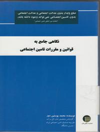 کتاب نگاهی جامع به قوانین و مقررات تامین اجتماعی,تشکل نیوز