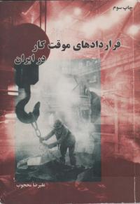 کتاب قرارداد های موقت کار در ایران,تشکل نیوز