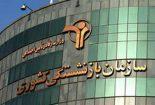واگذاری امکانات رفاهی دستگاه ها به بازنشستگان دولت