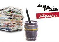 گرامی داشت روز خبرنگار