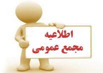 آگهی مجمع عمومی انجمن کارگران ساختمانی شهرستان رباط کریم و حومه