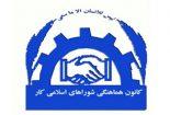 بیانیه کانون عالی شوراهای اسلامی کار سراسر کشور به مناسب ارتحال آیت الله هاشمی رفسنجانی