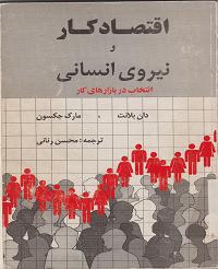اقتصاد کار و نیروی انسانی