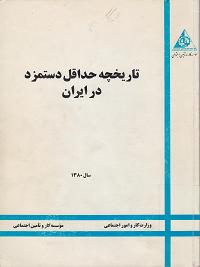 تاریخچه حداقل دستمزد در ایران